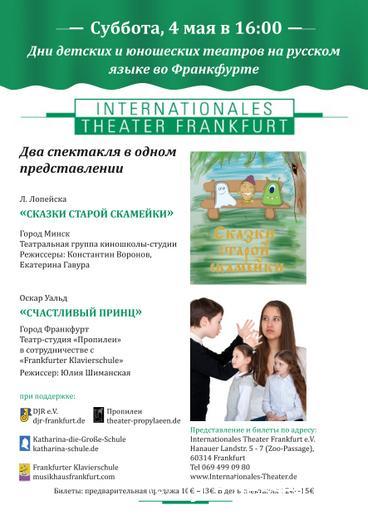 teatr_2013_ev-1