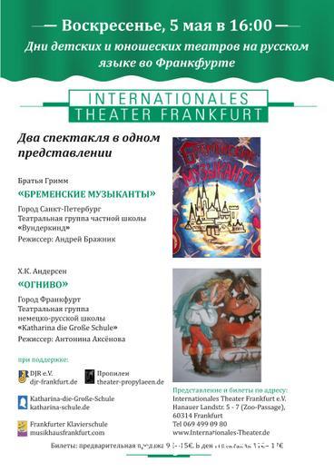 teatr_2013_ev-2